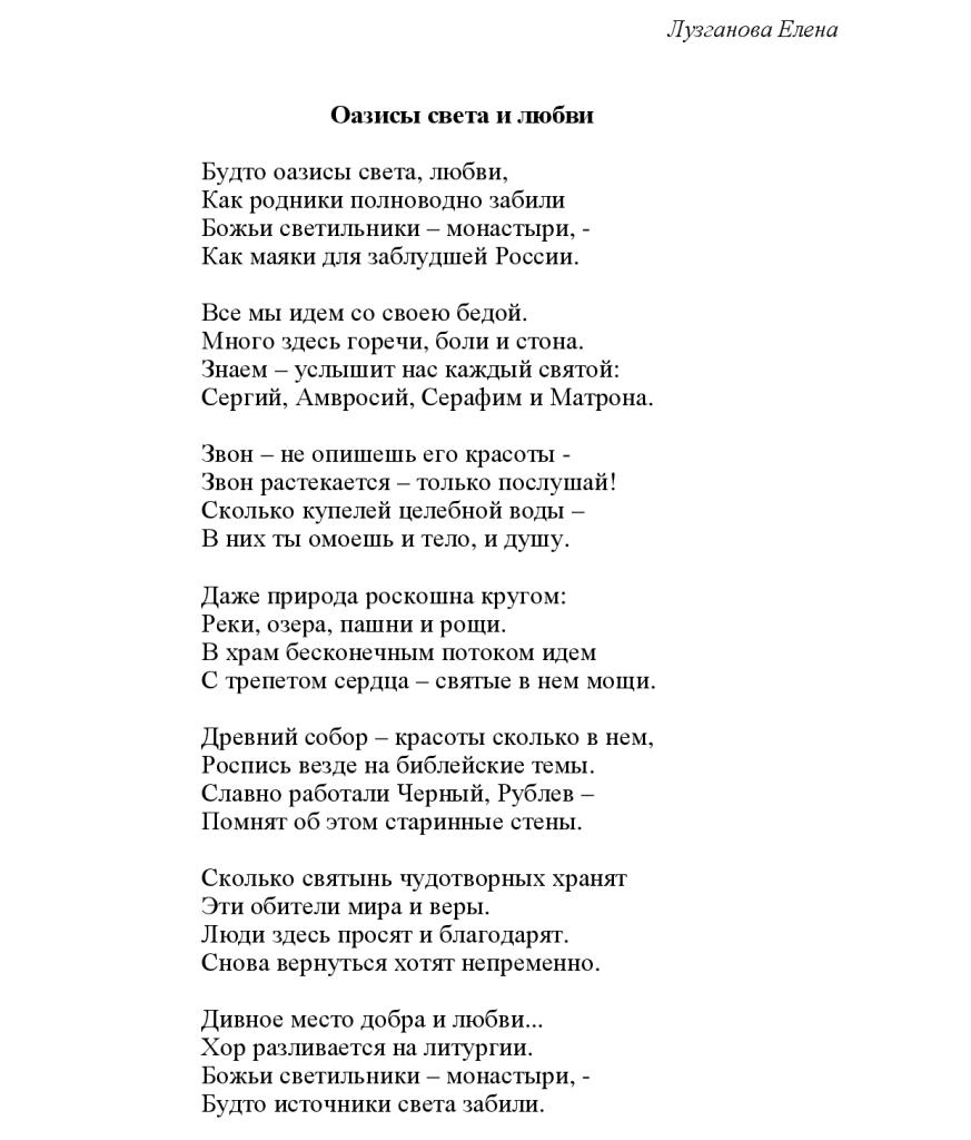 Elena-Luzganova4