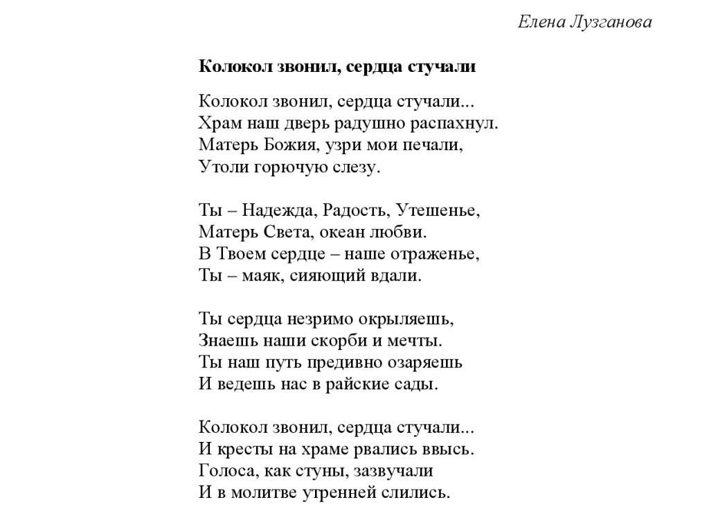Elena-Luzganova5