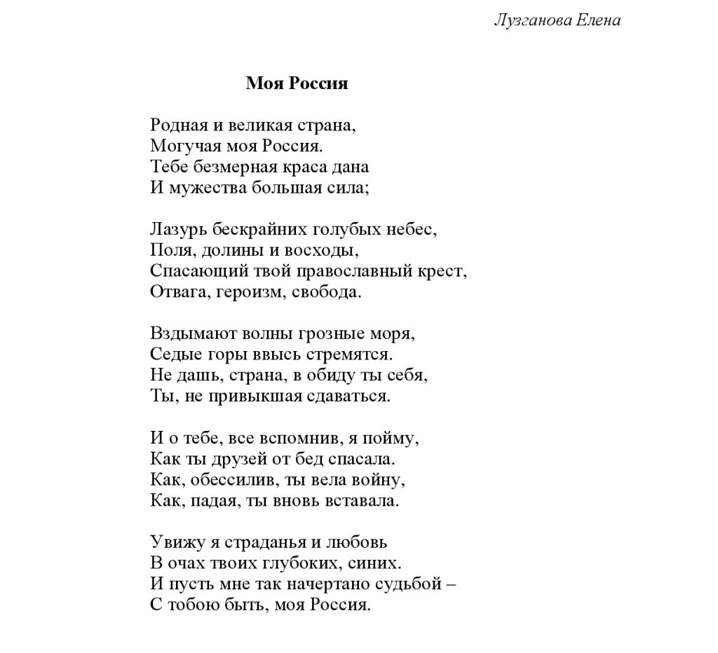 Margarita-Luzganova