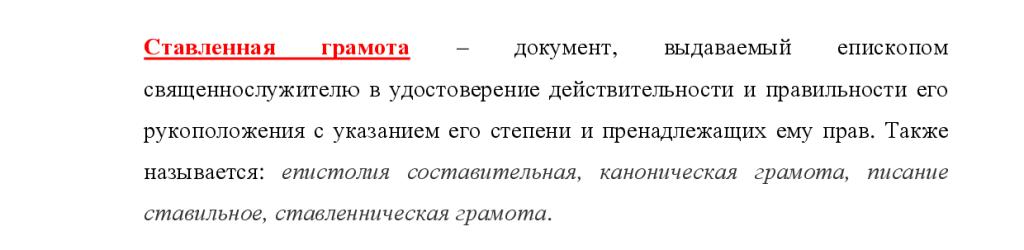 Stavlennaya-gramota