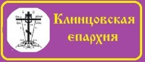 eparhiya-300x129