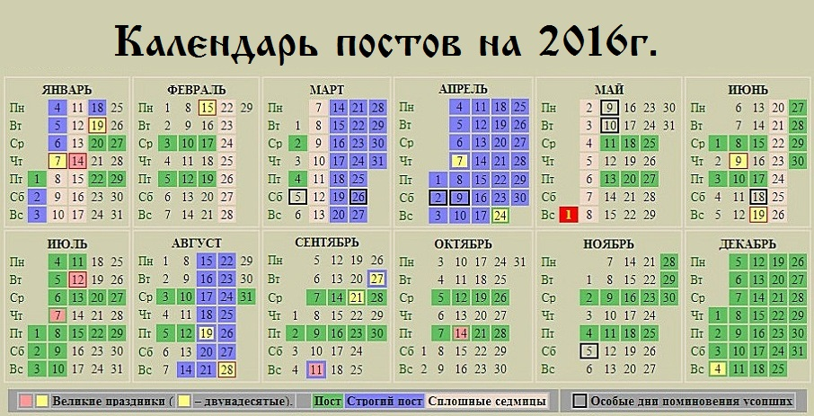 pravoslavnyj-kalendar-2016